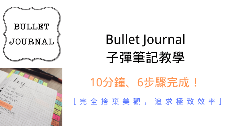 高效率Bullet-Journal-子彈筆記教學