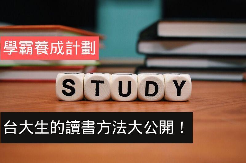 學霸養成計劃-台大生的讀書方法大公開