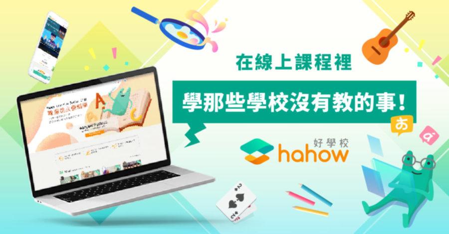 線上課程平台-Hahow好學校評價