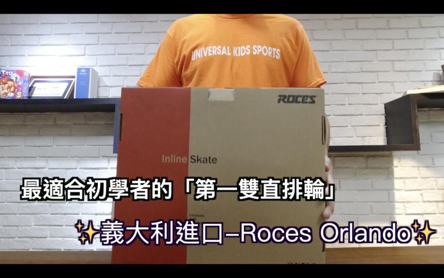 兒童直排輪挑選,10教學經驗的教練最推薦的第一雙直排輪:義大利品牌Roces Orlado