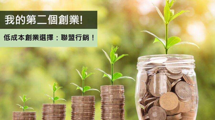 低成本創業選擇:聯盟行銷
