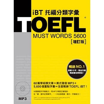 TOEFL iBT托福分類字彙