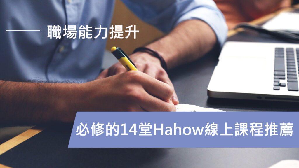 職場能力提升-必修的14堂Hahow線上課程推薦!