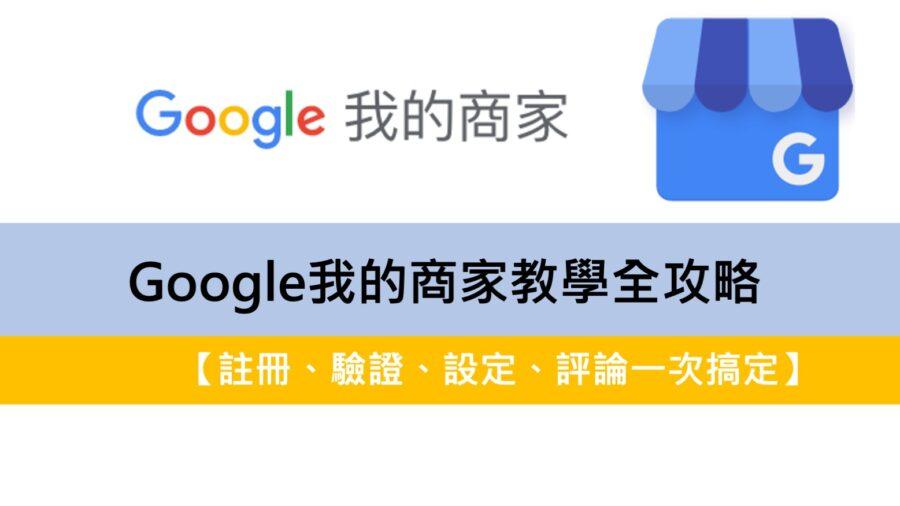 Google我的商家教學全攻略-註冊-驗證-設定-評論一次搞定!
