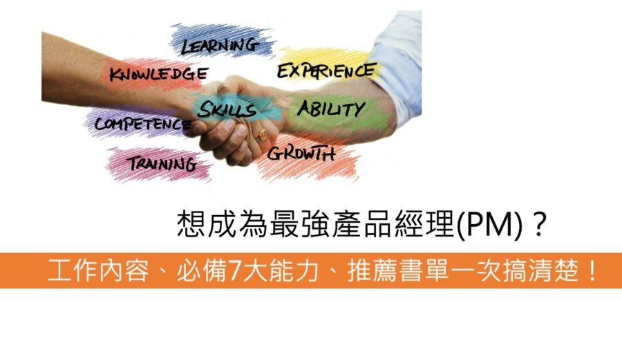 想成為最強產品經理(PM)?工作內容、必備7大能力、推薦書單一次搞清楚!