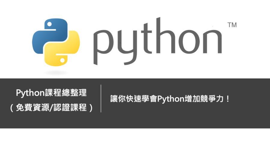 Python課程總整理-免費資源與認證課程