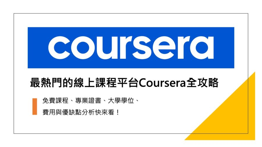 最熱門的線上課程平台Coursera全攻略-免費課程、專業證書、大學學位、費用與優缺點分析快來看
